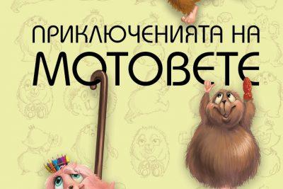 Радостина Николова – Приключенията на мотовете