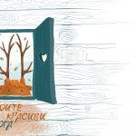 """""""Моите красиви рога"""" е най-продаваната детска книга за 2018-а през сайта на Ozone.bg"""