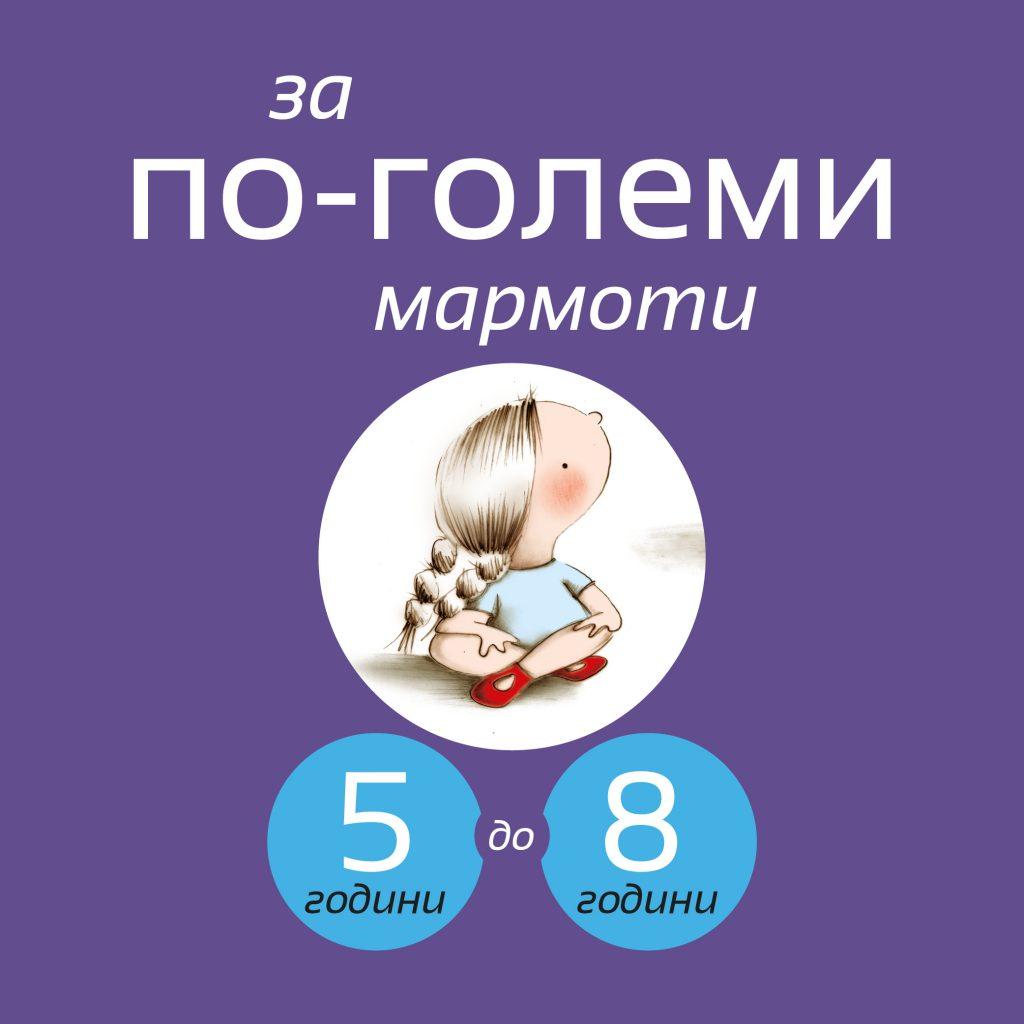 За по-големи мармоти (5-8 г.)