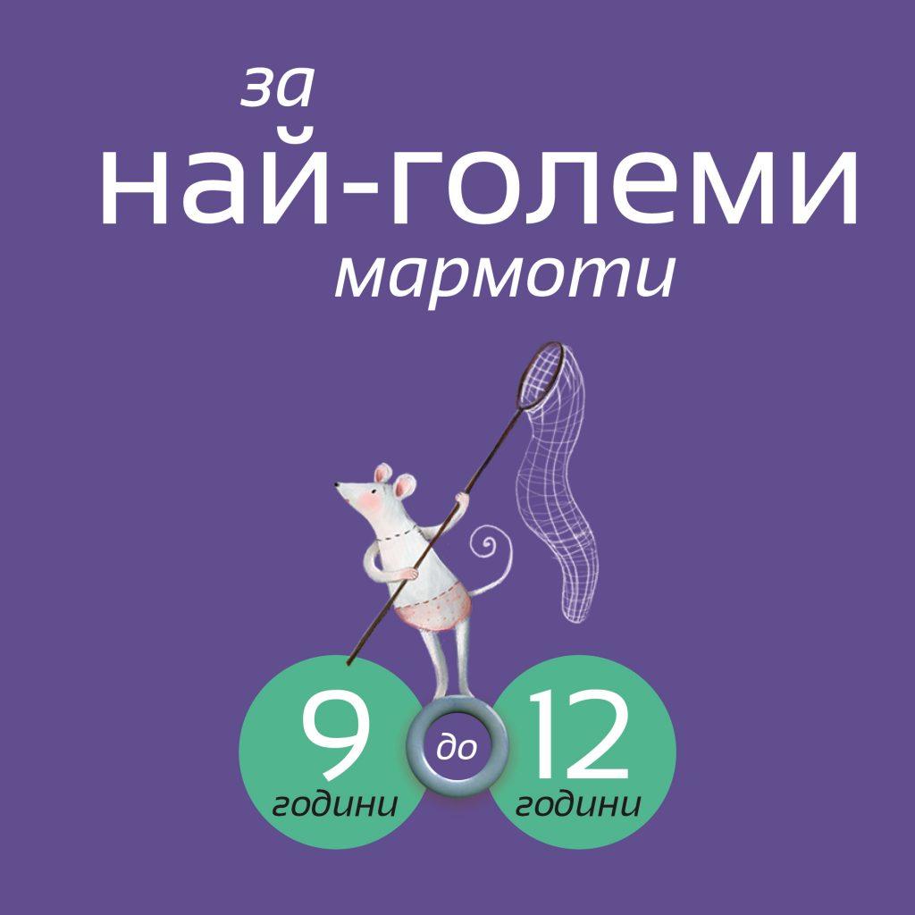 За най-големи мармоти (9-12 г.)