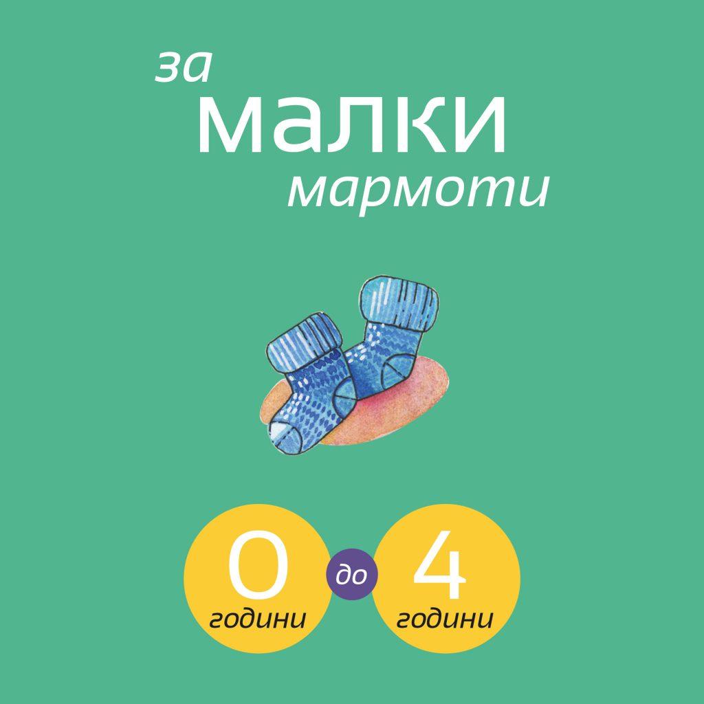 За малки мармоти (0-4 г.)